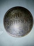 10 копеек 1832 Е.М (Ф Х)