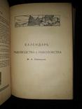 1916 Календарь русской природы
