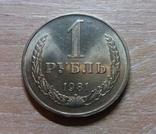 1 Рубль 1981