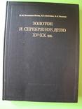 Книга. Золотое и серебряное дело XV-XX вв. Наука 1983