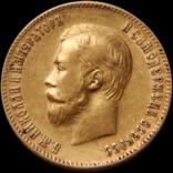 10 рублів 1900 року Ф.З