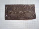 Табличка '' Народныя бани Ф.Г. Михельсона в Киевъ ''