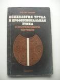 1980 Кооперативная торговля Психология труда профессиональная этика, фото №2