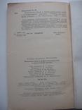 1980 Кооперативная торговля Психология труда профессиональная этика, фото №3