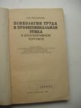 1980 Кооперативная торговля Психология труда профессиональная этика, фото №6