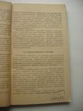 1980 Кооперативная торговля Психология труда профессиональная этика, фото №7