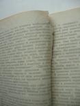 1980 Кооперативная торговля Психология труда профессиональная этика, фото №9