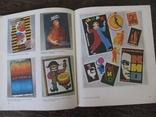 """Книга о рекламе """"Реклама вокруг нас"""". 1983г. СССР."""
