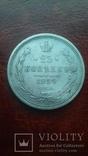 25 копеек 1859 г. СПБ-ФБ.