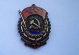 Орден Трудового КЗ 63534