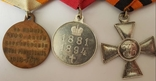 Георгиевский крест 4 ст. и две медали,