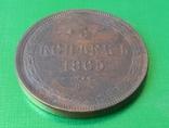 5 копеек 1865г.(Е.М.)