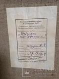 Жура Александр Яковлевич (р. 1927) - Т.Г.Шевченко над Днепром 1974 г. photo 11
