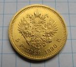 5 рублей 1890 г. Александр III