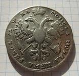 Рубль 1721 г. Петр I