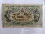 50 карбованцев 1919 год