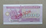 Купон 1000 карбованців 1992 р. зразок