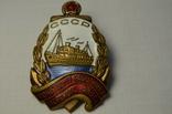 Знак Почетному Работнику Морского Флота номерной.
