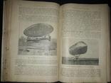 1902 Конвалют по полетам, механике и радиоактивности