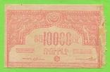 10 000 руб. 1921 г. Армения.