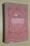 Малая энциклопедия поваренного искусства, фото №2