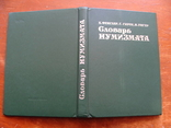 Словарь Нумизмата. Х. Фенглер, Г. Гироу, В. Унгер. (1), фото №3