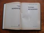 Словарь Нумизмата. Х. Фенглер, Г. Гироу, В. Унгер. (1), фото №6