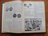 Словарь Нумизмата. Х. Фенглер, Г. Гироу, В. Унгер. (1), фото №8