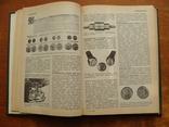 Словарь Нумизмата. Х. Фенглер, Г. Гироу, В. Унгер. (1), фото №11