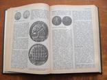 Словарь Нумизмата. Х. Фенглер, Г. Гироу, В. Унгер. (1), фото №12