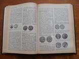 Словарь Нумизмата. Х. Фенглер, Г. Гироу, В. Унгер. (1), фото №13