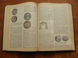 Словарь Нумизмата. Х. Фенглер, Г. Гироу, В. Унгер. (1), фото №14