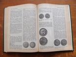 Словарь Нумизмата. Х. Фенглер, Г. Гироу, В. Унгер. (1), фото №19