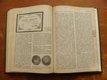 Словарь Нумизмата. Х. Фенглер, Г. Гироу, В. Унгер. (1), фото №20