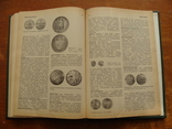Словарь Нумизмата. Х. Фенглер, Г. Гироу, В. Унгер. (1), фото №21