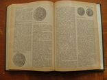 Словарь Нумизмата. Х. Фенглер, Г. Гироу, В. Унгер. (1), фото №22