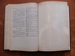 Словарь Нумизмата. Х. Фенглер, Г. Гироу, В. Унгер. (1), фото №24