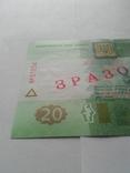 20 гривень 2003 року. Прес. З 1 грн.