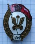 Автомобильное училище 1953