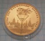 100 рублей СССР 1980 года