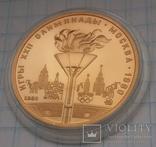 100 рублей СССР 1980 года photo 2