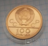 100 рублей СССР 1980 года photo 5