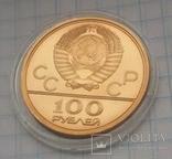 100 рублей СССР 1980 года photo 7