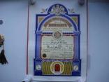 Масонский сертификат