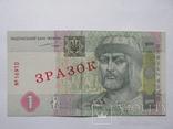 Зразок гривна 2004, UNC