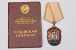 "Орден ""Знак почёта"" №303760 с документом"