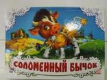 Книжка Панорама Соломенной бычок