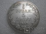 3/4 рубля - 5 злотых 1839 г MW