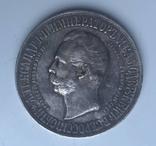 Рубль 1898 года (Дворик)