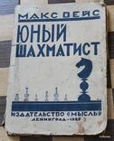 1925 Макс Вейс Юный шахматист книга шахматы